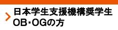 日本学生支援機構奨学生OB・OGの方