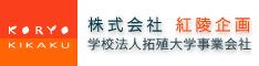 拓殖大学事業会社(株)紅陵企画
