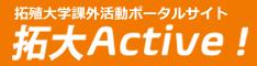 拓大Active!