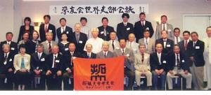 第4回世界支部会議開催