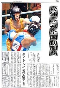 ボクシング部 国民体育大会で好成績