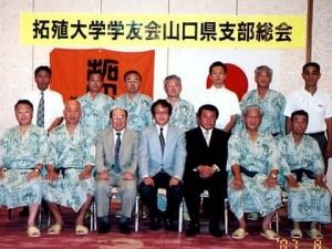 平成19年度 山口県支部総会