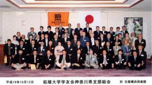 平成19年度 神奈川県支部総会