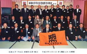 平成19年度 愛媛県支部総会