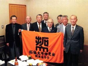 関東連合会第一回会議