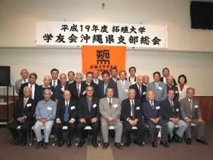平成19年度 沖縄県支部総会