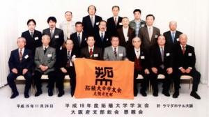 平成19年度 大阪府支部総会