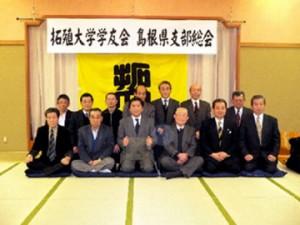 平成19年度 島根県支部総会