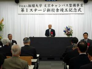 文京キャンパス 新校舎竣工記念式①
