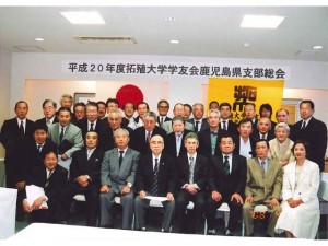 平成20年度鹿児島県支部総会