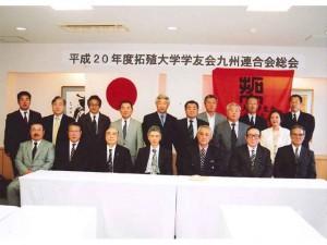 平成20年度九州連合会総会