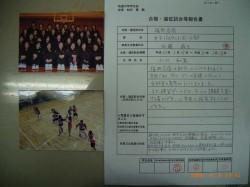 女子バスケットボール部春合宿