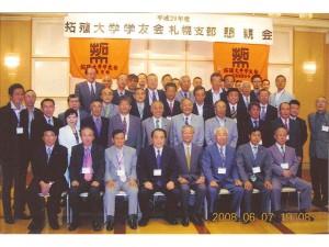 平成20年度札幌支部総会