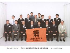 平成20年度大阪支部総会
