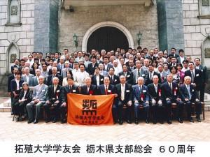 平成20年度栃木県支部総会