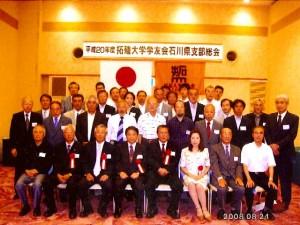 平成20年度石川県支部総会