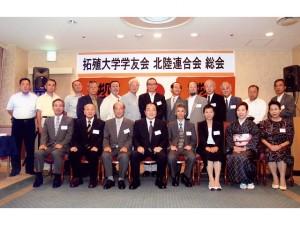 平成20年度北陸連合会総会