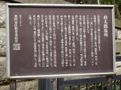 桂太郎公墓参②