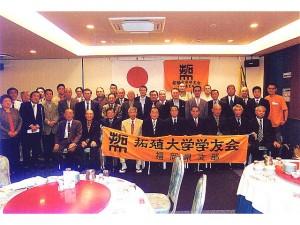 平成20年度福岡県支部総会
