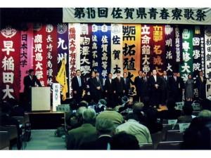 第16回佐賀県青春寮歌祭①