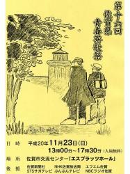 第16回佐賀県青春寮歌祭②