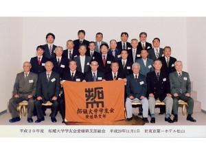 平成20年度愛媛県支部総会