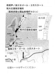 箱根駅伝応援場所③