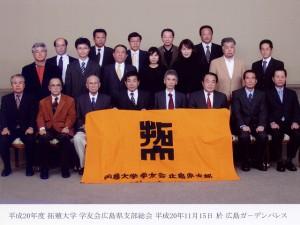 平成20年度広島県支部総会