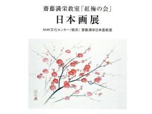 齊藤満栄教室「紅梅の会」日本画展