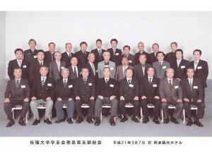 徳島県支部総会