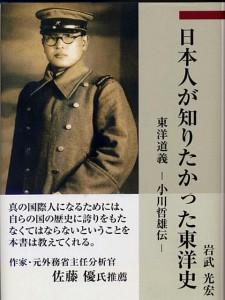「日本人が知りたかった東洋史」