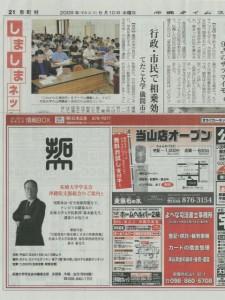 沖縄県支部総会が新聞広告に掲載