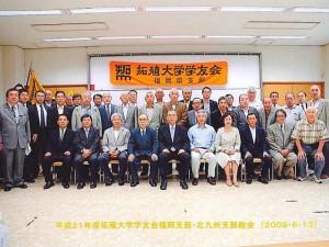平成21年度福岡県支部、北九州支部合同総会
