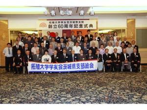 茨城県支部60周年記念式典①