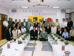 平成21年度鹿児島県支部総会