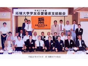 平成21年度愛媛県支部総会