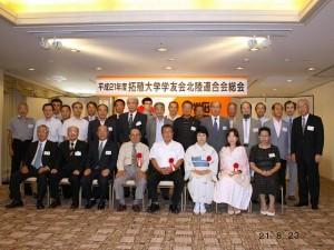 平成21年度北陸連合・石川県支部総会