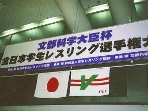 全日本学生レスリング選手権大会