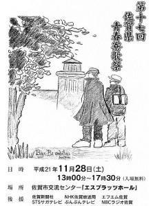 第17回佐賀県青春寮歌祭