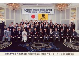 平成21年度神奈川県支部総会