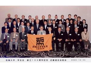 平成21年度近畿連合会合同総会