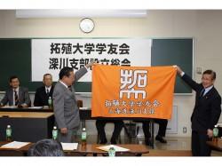 平成21年度深川支部総会②