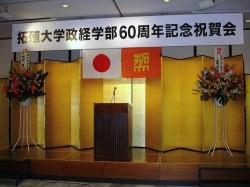 政経学部60周年記念式典③