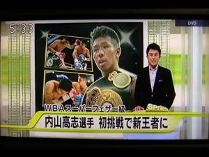 ボクシング内山①