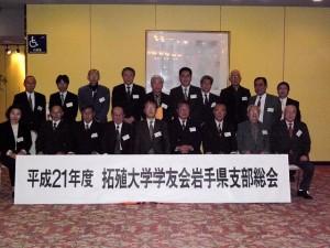平成21年度岩手県支部総会