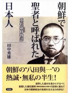 朝鮮で聖者と呼ばれた日本人―重松髜修物語