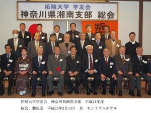 平成21年度神奈川県湘南支部総会
