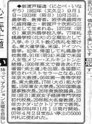 """""""新渡戸稲造と拓大②"""