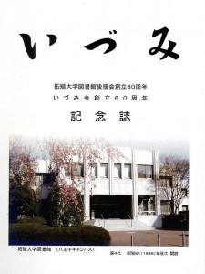 いづみ会記念誌表紙