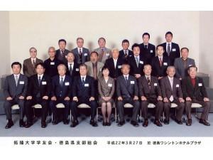 平成21年度徳島県支部総会